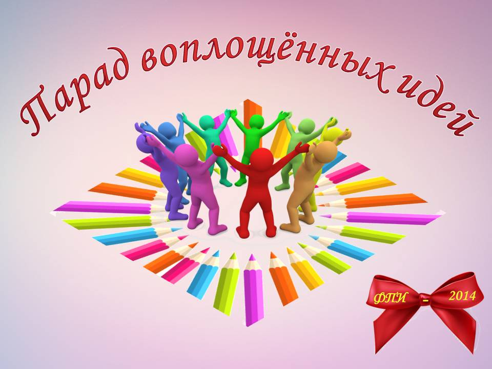 1 сентября фестиваль педагогических идей открытый